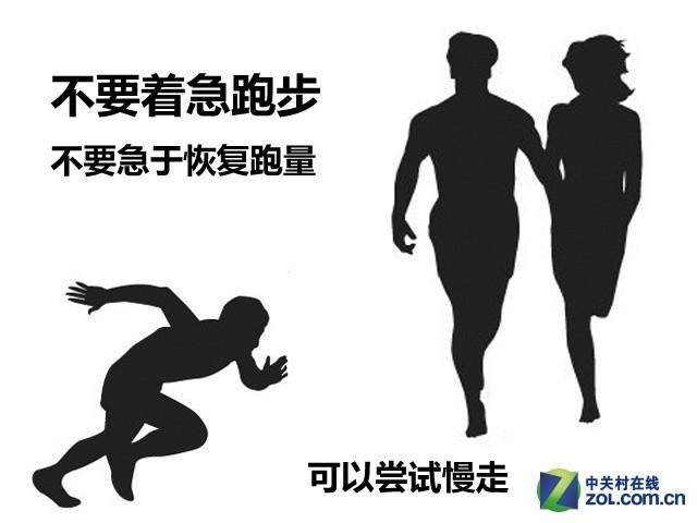 可以尝试慢走 所以说逐渐提速就可以让身体有个适应过程,逐渐恢复到春节前的运动量。另外,通过健走也可以让您对跑道有个适应过程,看看路面哪块路有个新坑,或是哪条道被封了,几次健走后您也就会熟悉跑道了,真到跑起来的那一天一定会飞驰起来,因为前几天一直在忍嘛。 ☯跑步机上:自由设定更随意 如果这项作业在跑步机上就容易多了,可以先在跑步机上以4的速度初始,然后根据身体的适应能力决定您要将匀速设定在5还是6,运动一定时间后,您也可以通过把手来测心率,看看自己是不是适合这个速度,有关心率的问题可以参考