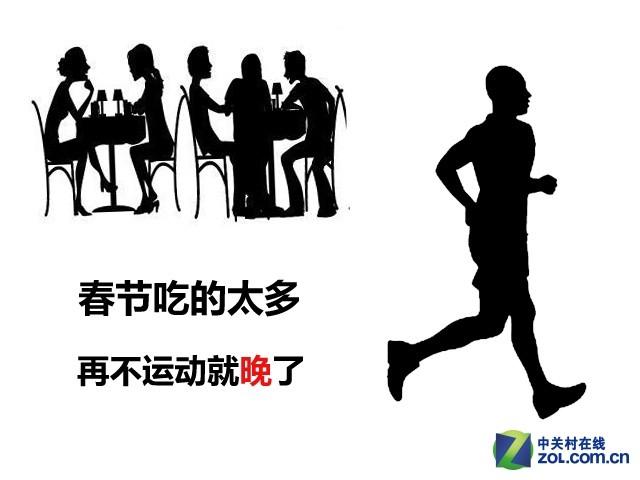 是时候要去运动了 ☯体重增加:背着包跑不轻松 所以运动量不要着急恢复,循循渐进的让身体有个适应过程,毕竟如果体重涨了5斤,春节后再跑就相当于比春节前多背了个5斤的书包跑步了,运动难度上肯定是加强了,所以运动量也不要太快追上步伐。要是这样的话,是不是说春节后就不要去跑步了? 不是的,我们只提倡运动量不要太早恢复,运动还是要运动,如果说您平常训练时每次都是10公里,减量后突然让您去跑个3、4公里,您心理上肯定也会觉得没意思,所以此刻我们可以尝试其他的训练方法,来让身体有个适应、恢复的过程。 &#