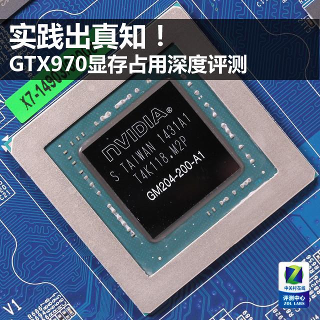 实践出真知! GTX970显存占用深度评测