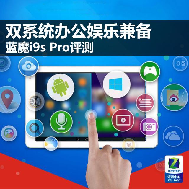 双系统办公娱乐兼备 蓝魔i9s Pro评测