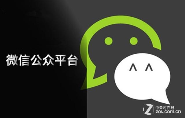 微信公众平台开放群发客服接口提高效率_新闻资讯_中关村在线
