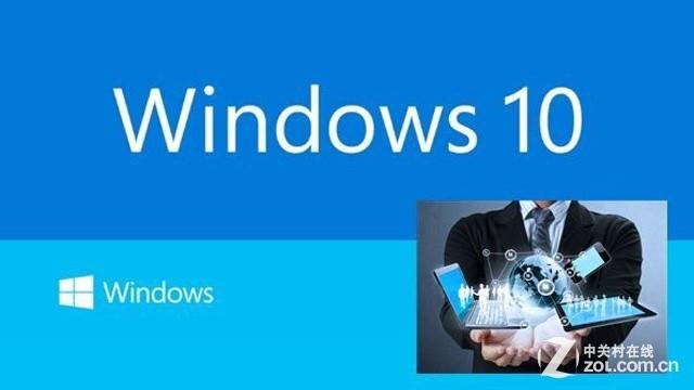 门槛为提高 微软公布Win10最低配置要求