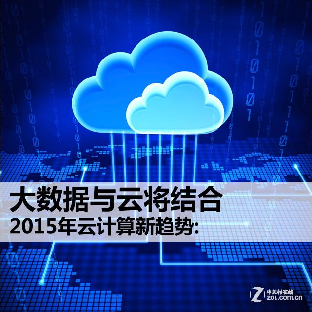 2015年云计算新趋势:大数据与云将结合