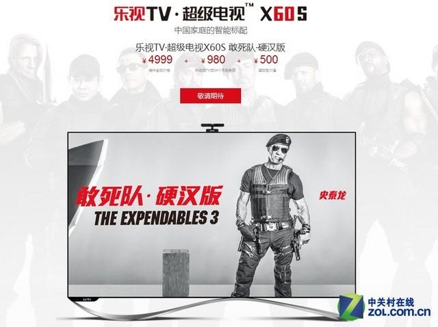 乐视TV重磅消息 用户将可自由定制配置