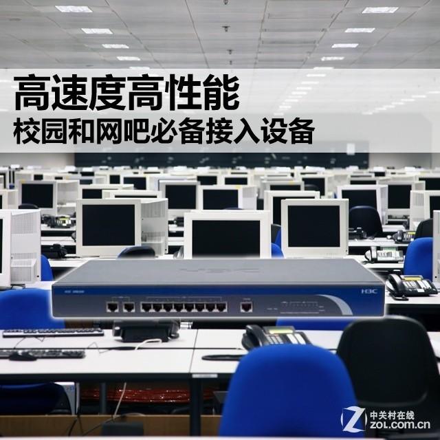 高速度高性能 校园和网吧必备接入设备