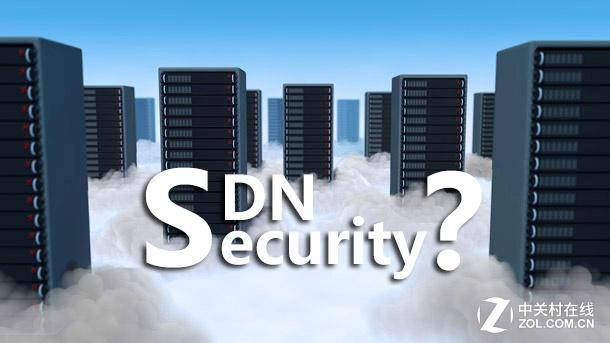 人人都在拥抱SDN 除了企业的安全负责人