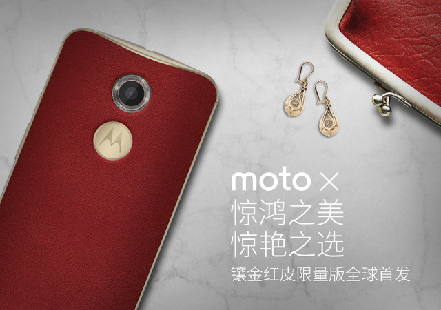 惊艳之选 Moto X镶金红皮限量版首发