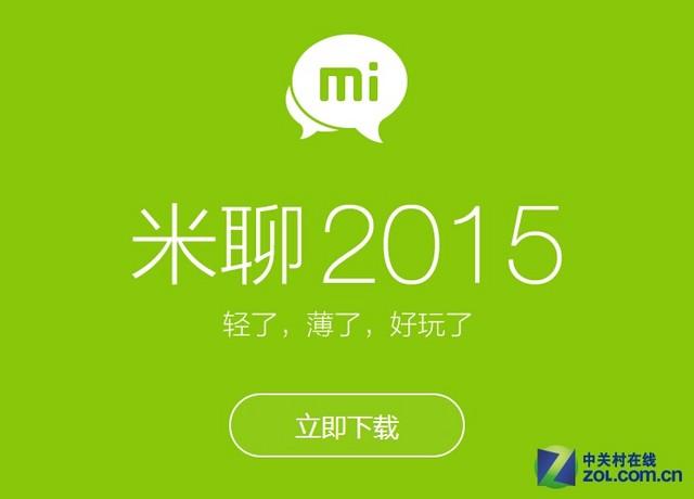 接入微软小冰 小米正式推出米聊2015版
