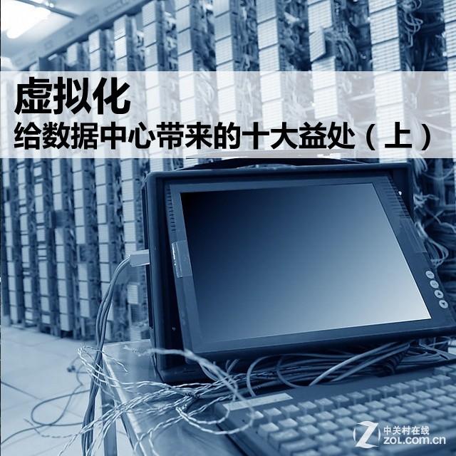 虚拟化给数据中心带来的十大益处(上)