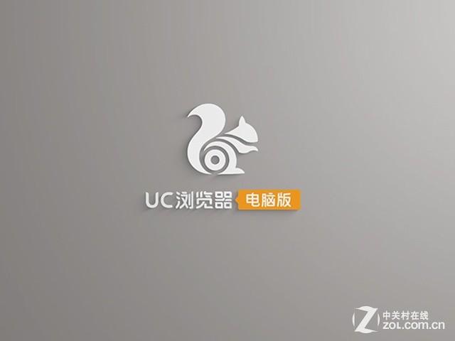 确保稳定安全性 UC浏览器电脑版发新版
