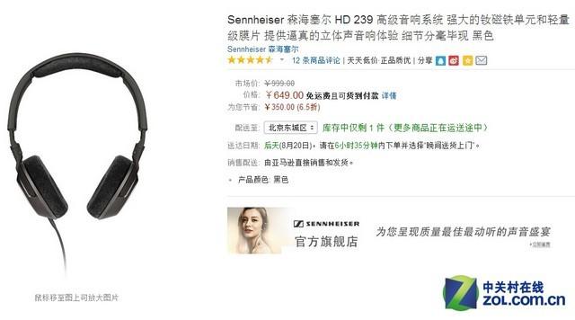 亚马逊特价 森海塞尔HD239售价649元