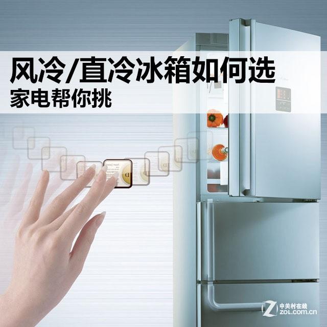 家电帮你挑:风冷直冷冰箱如何挑选