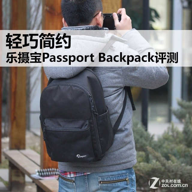 轻巧简约 乐摄宝Passport Backpack评测