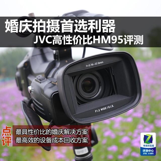 婚庆拍摄首选利器 JVC高性价比HM95评测