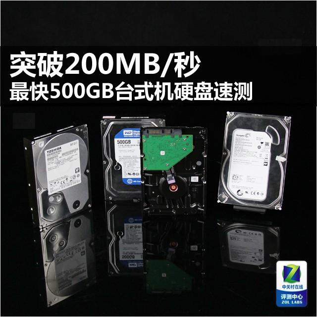 突破200MB/秒 最快500GB台式硬盘详测