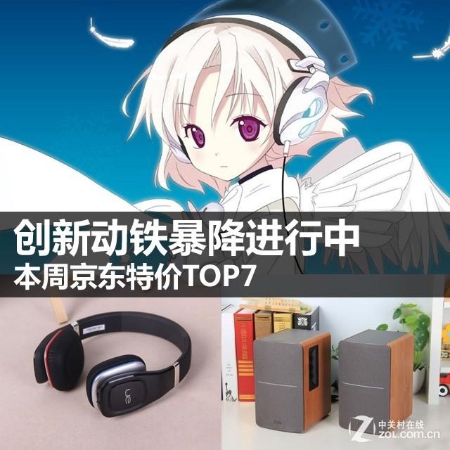 创新动铁暴降进行中 本周京东特价TOP7