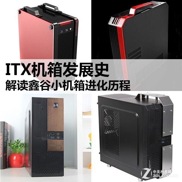 ITX机箱发展史 解读鑫谷小机箱进化历程