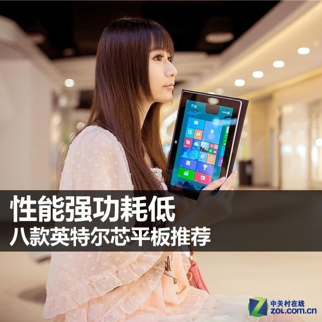 性能强功耗低 八款英特尔芯平板推荐