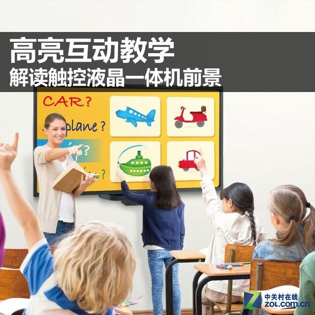 高亮互动教学 全能触控液晶一体机图赏