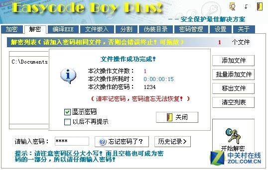 保障数据安全:日常巧用加密工具(上)