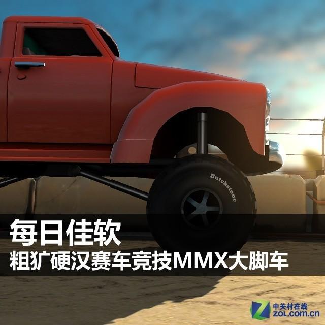 每日佳软:粗犷硬汉赛车竞技MMX大脚车