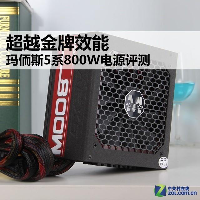 超越金牌效能 玛侕斯5系800W电源评测