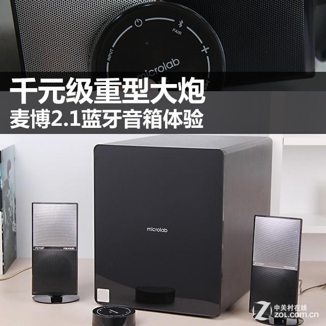千元级重型大炮 麦博2.1蓝牙音箱体验