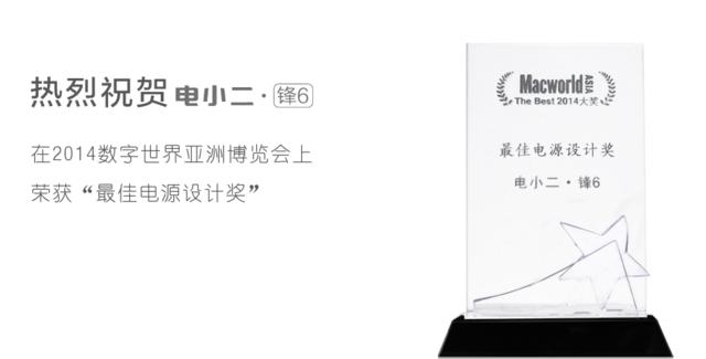 为解决iPhone6续航短板 电小二锋6预售
