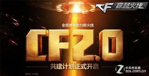 《穿越火线》2.0真的来了