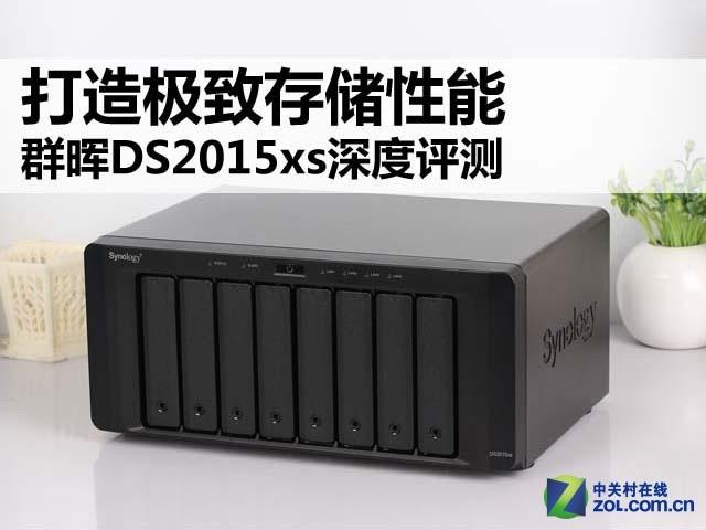 打造极致存储性能 群晖DS2015xs深度评测