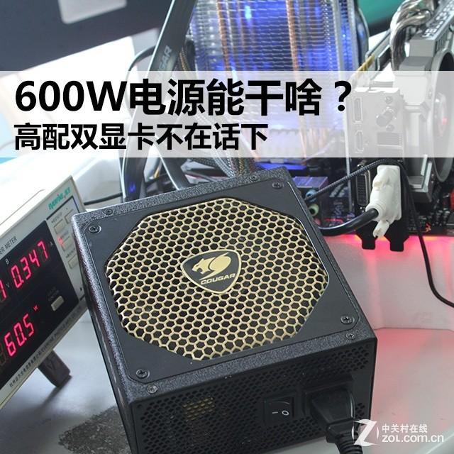 600W电源能干啥? 高配双显卡不在话下