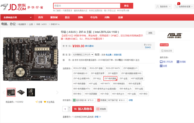 超高性价比 华硕Z97主板推荐