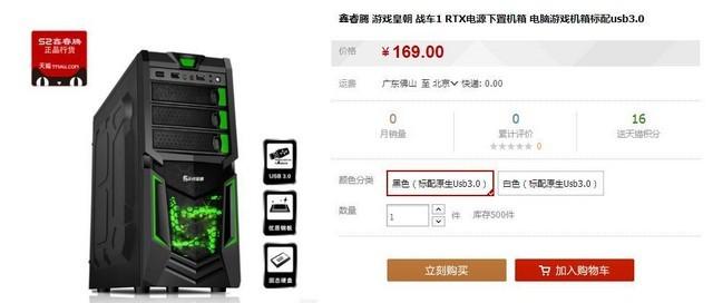 原生U3机箱 游戏皇朝战车1天猫售169元