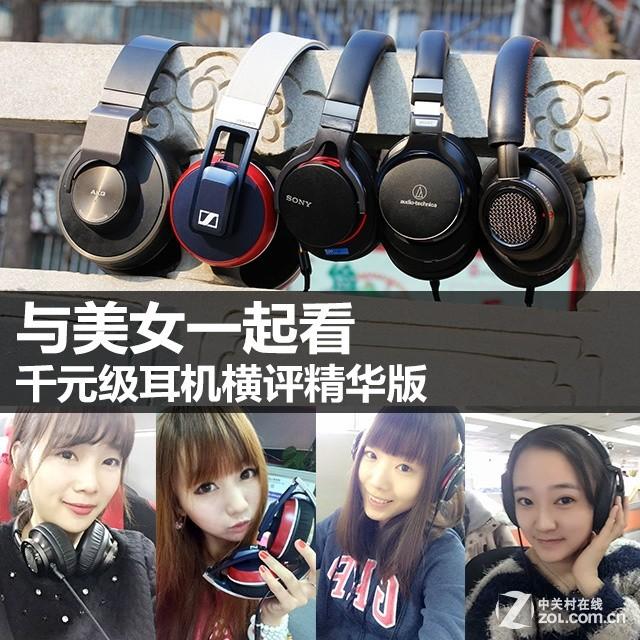 与美女一起看 千元级耳机横评精华版
