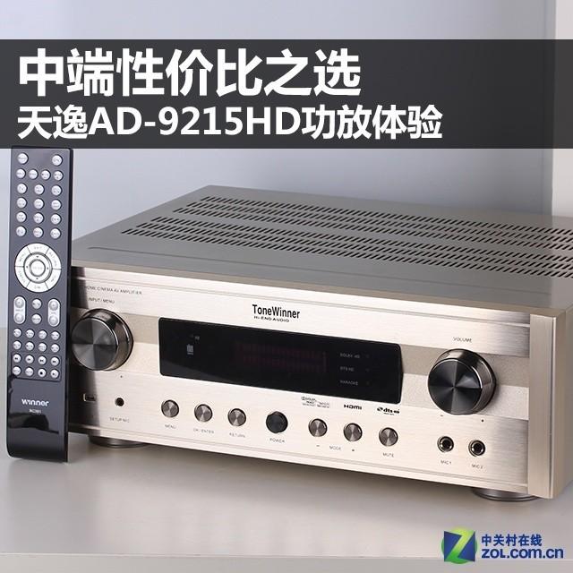 中端性价比之选 天逸AD-9215HD功放体验