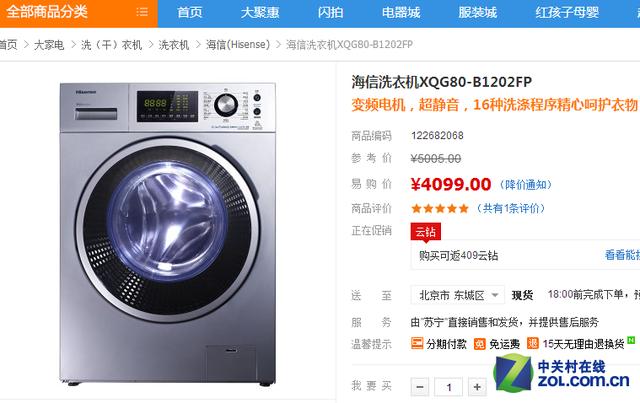 海信滚筒洗衣机评测