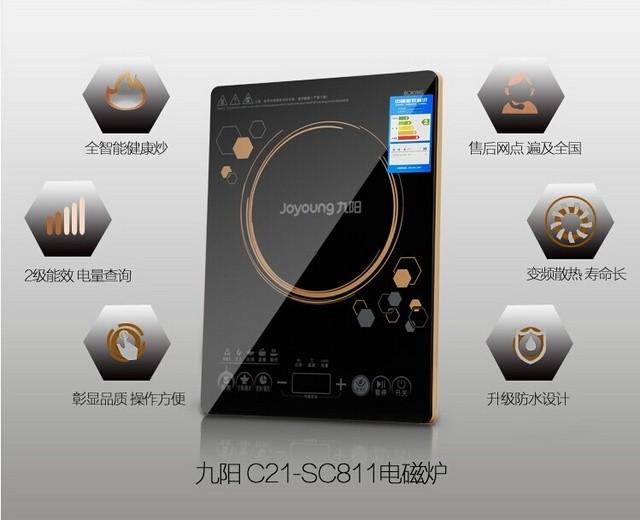 九阳 c21-sc811电磁炉