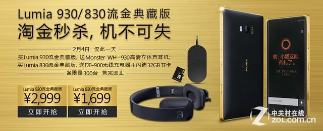 诺基亚930830金色