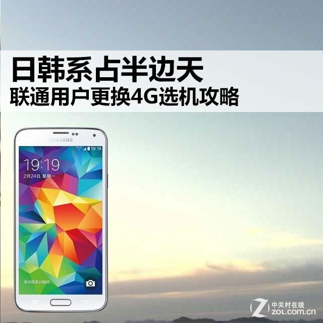 日韩占半边天 联通用户更换4G选机攻略