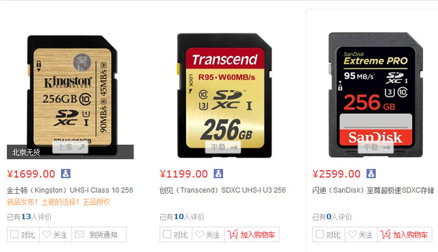 大容量存储卡的意义在哪?
