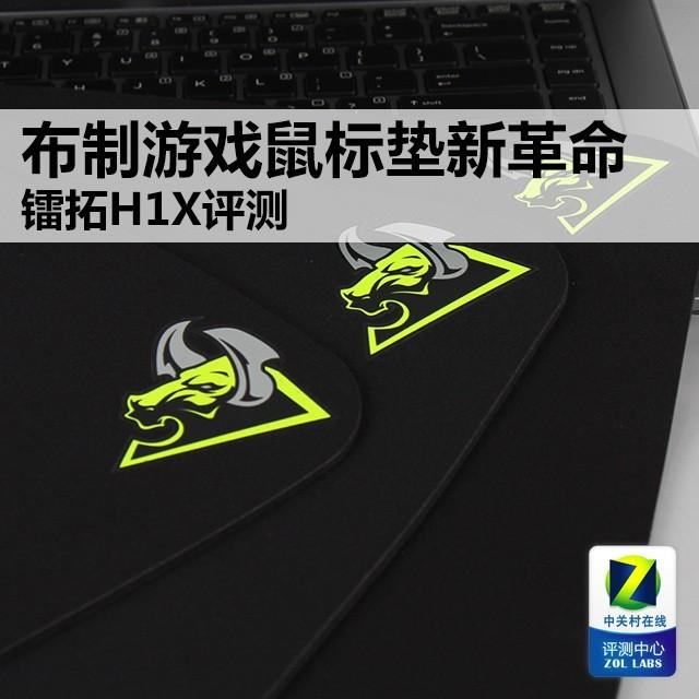 布制游戏鼠标垫新革命 镭拓H1X评测