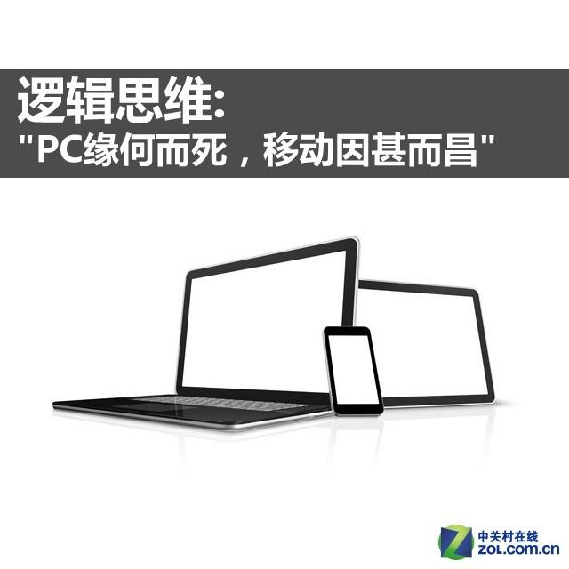 """逻辑思维:""""PC缘何而死,移动因甚而昌"""""""
