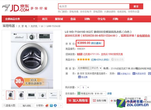 省水又节能 8款变频滚筒洗衣机大推荐
