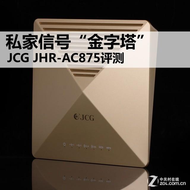 """私家信号""""金字塔"""" JCG JHR-AC875评测"""