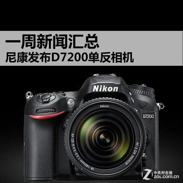 一周新闻汇总 尼康发布全新D7200单反