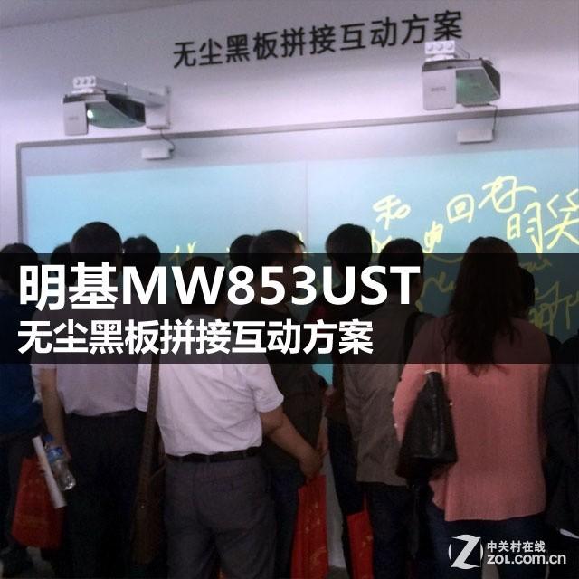 明基MW853UST 无尘黑板拼接互动方案