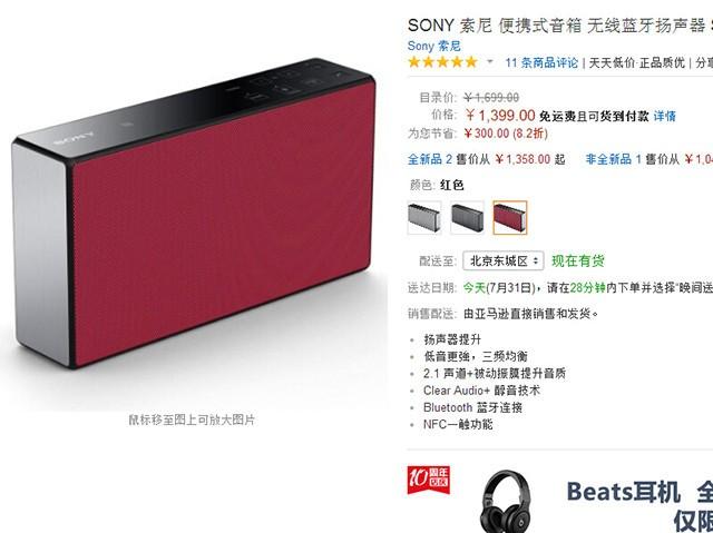 享高保真音效 Sony便携蓝牙音响1399元