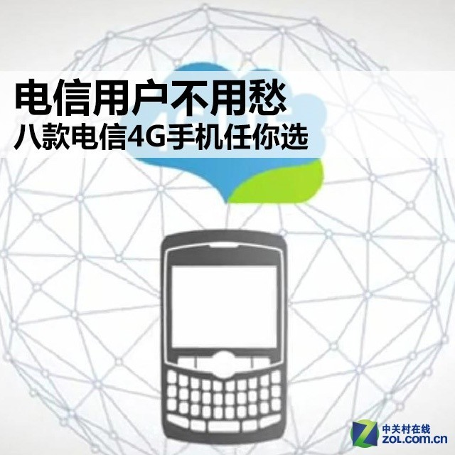 电信用户不用愁 八款电信4g手机任你选