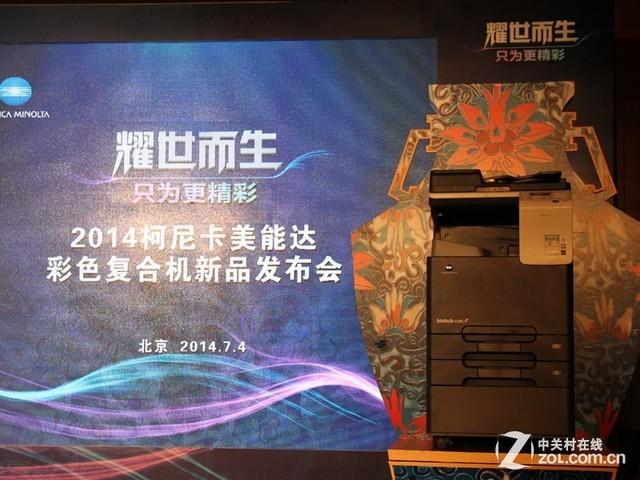 2014柯尼卡美能达彩复机新品发布会举行