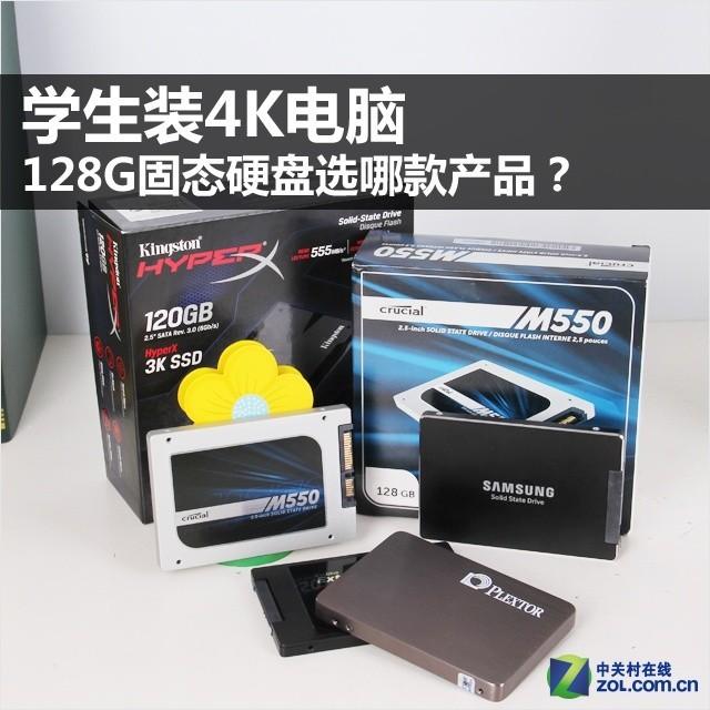 学生装4K电脑 128G固态硬盘选哪款靠谱